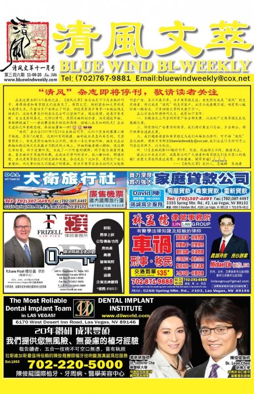 清风文萃 第346期 (2020年11月)