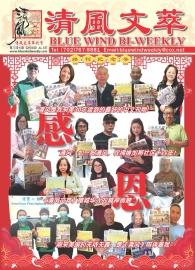 清风文萃 第347期 (2020年12月)