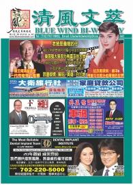 清风文萃 第342期 (2020年7月)