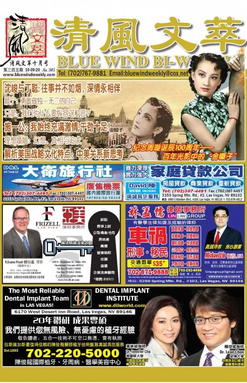 清风文萃 第345期 (2020年10月)