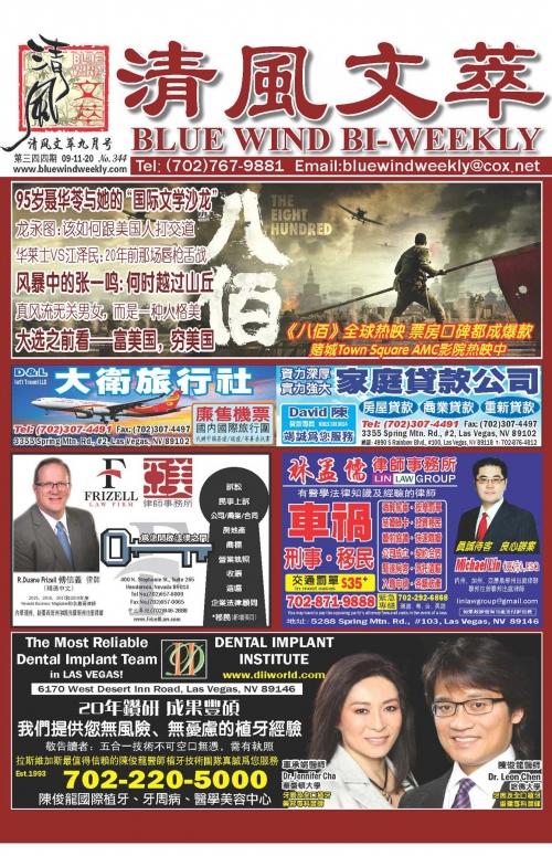 清风文萃 第344期 (2020年9月)