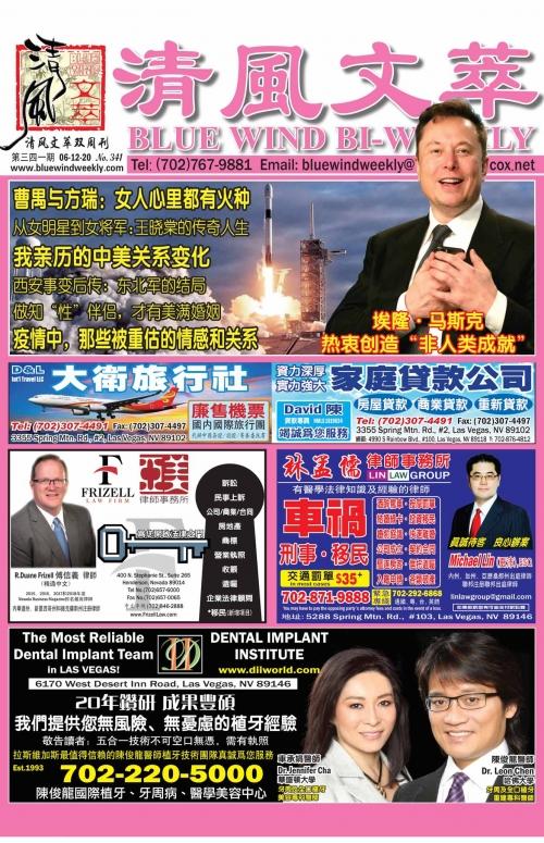 清风文萃 第341期 (2020年6月)