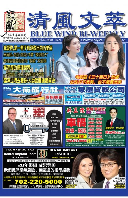 清风文萃 第343期 (2020年8月)