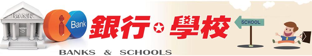银行 - 学校