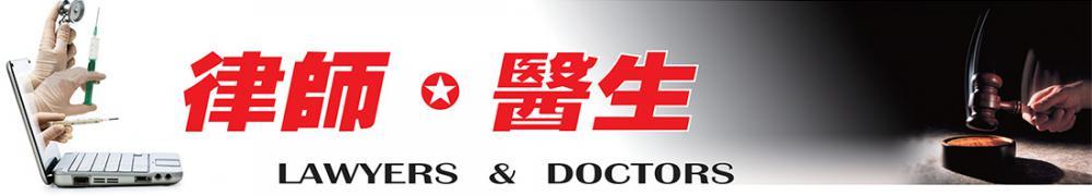 律师 - 医生