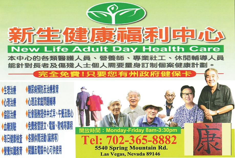 新生健康老人活动中心