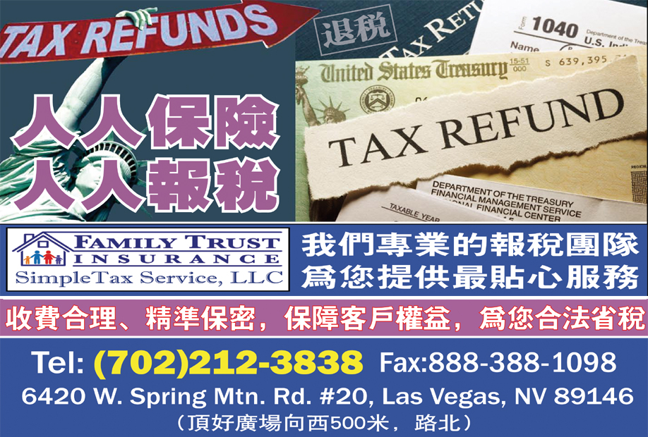 人人保险 人人报税
