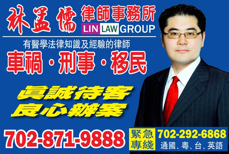 林孟儒律师事务所