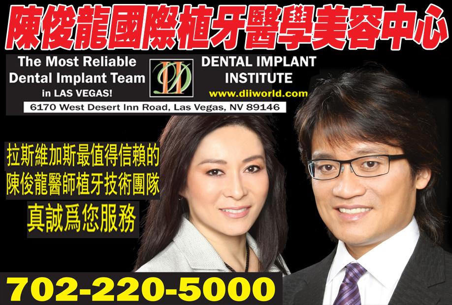 陈俊龙国际植牙医学美容中心