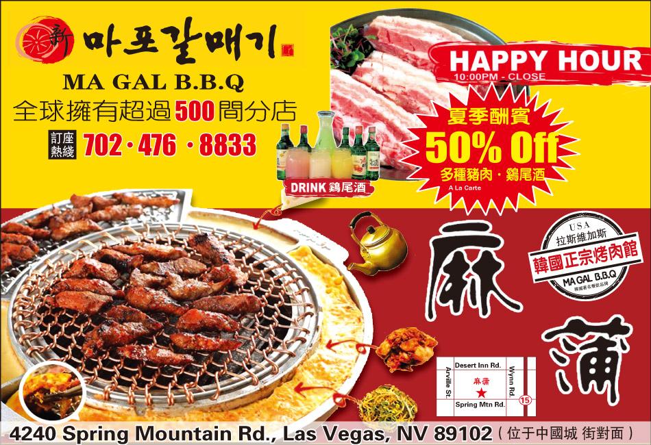麻蒲韩国烤肉