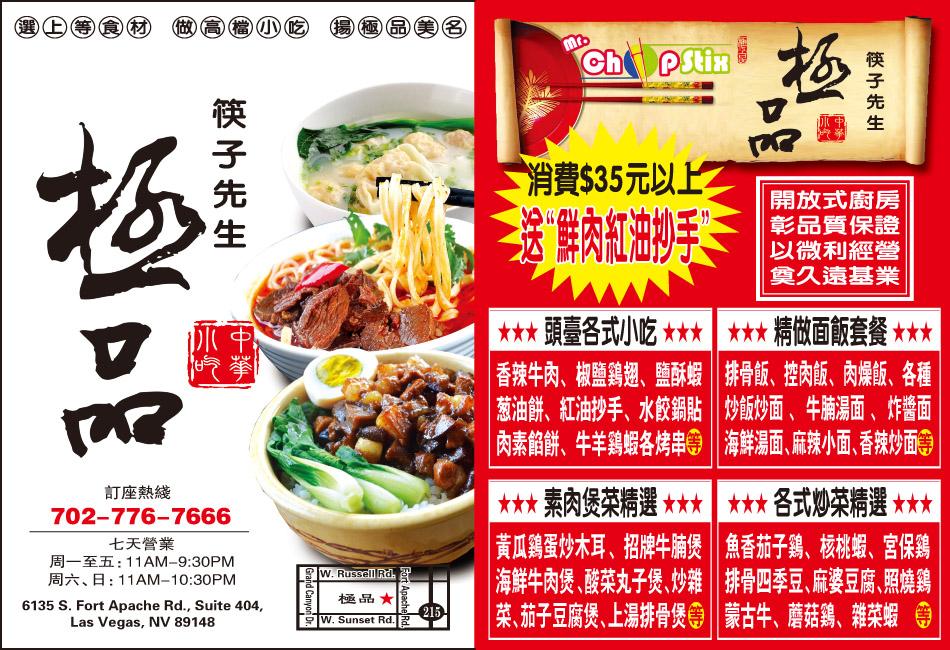 极品筷子先生餐厅