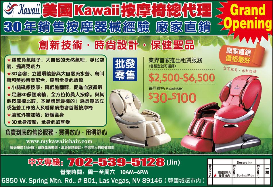 美国Kawaii按摩椅总代理