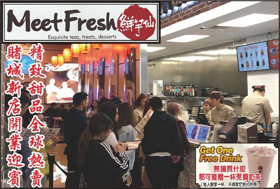鲜芋仙 Meet Fresh