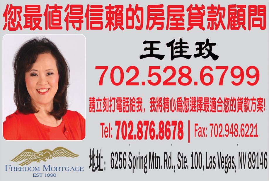 资深贷款顾问:王佳玫