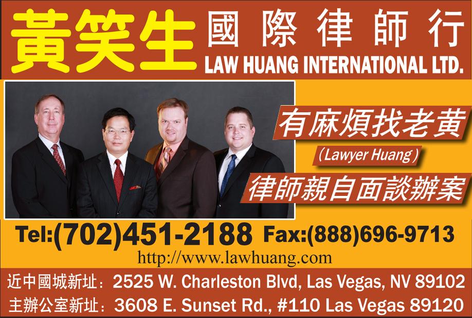 黄笑生国际律师行