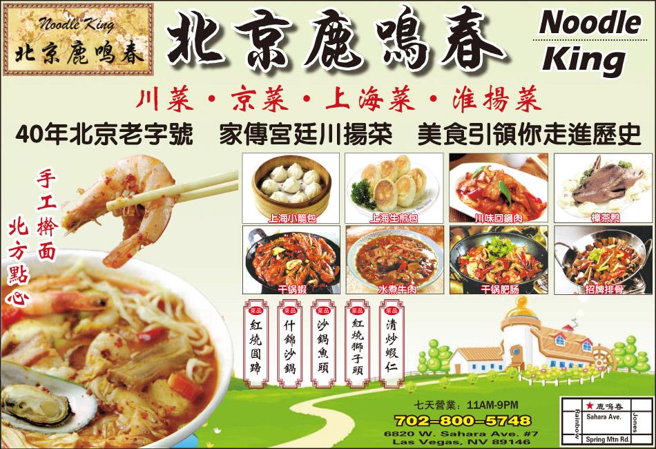北京鹿鸣春餐厅
